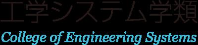 筑波大学 工学システム学類
